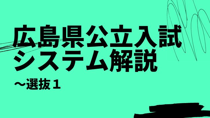 広島県公立高校入試のシステム~選抜Ⅰ