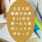 広島県の国語の出典を11年分調べてみた。