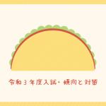 令和3年度広島県公立入試社会の傾向と対策