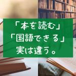 国語ができない生徒に「本を読んでください」のアドバイスは無意味