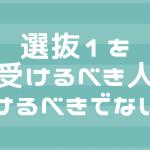 広島県公立入試選抜Ⅰで合格できる生徒、できない生徒