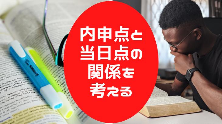 広島県公立入試における内申点と入試当日点の関係についての考察