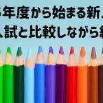 令和5年度から始まる広島県新公立入試を、現行のシステムと比較しながら解説