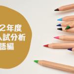 令和2年度・広島公立入試問題分析・2日目2時間目~英語の巻