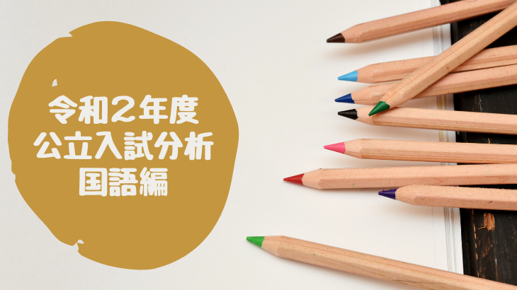 令和2年度・広島公立入試問題分析・1日目1時間目~国語の巻